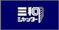 三和シャッター工業株式会社